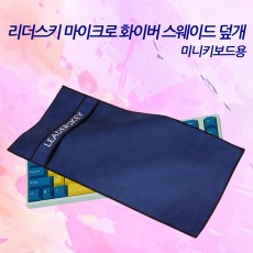 리더스키 스웨이드 극세사 키보드 덮개 _ 블루 퍼플 (미니키보드용)
