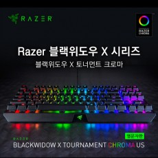 Razer Blackwidow X Tournament Chroma Edition