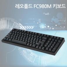 레오폴드 FC980M PBT 블랙 클릭(청축) 한글 정각