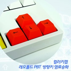 레오폴드 PBT 방향키 염료승화 컬러키캡 - 정각(상단)