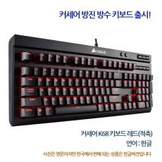 커세어 K68 풀사이즈 레드(적축) 키보드