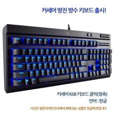 커세어 K68 풀사이즈 클릭(청축) 키보드