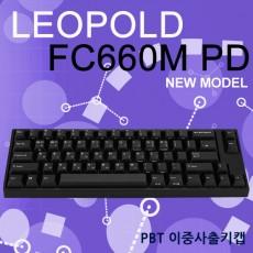 레오폴드 FC660M PD 블랙 클릭(청축) 한글