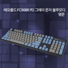 레오폴드 FC900R PD 그레이/블루 넌클릭(갈축) 영문