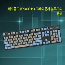 레오폴드 FC900R PD 그레이/블루 클릭(청축) 한글