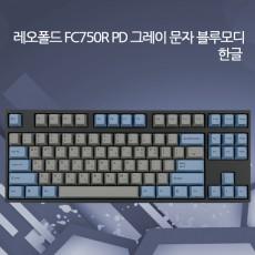레오폴드 FC750R PD 그레이/블루 클리어축(백축) 한글