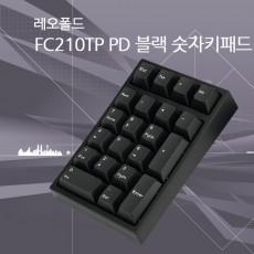 레오폴드 FC210TP PD 숫자키패드 블랙 넌클릭(갈축)