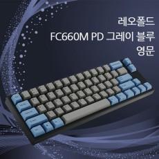 레오폴드 FC660M PD 그레이/블루 리니어흑축 영문
