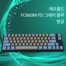 레오폴드 FC660M PD 그레이/블루 리니어흑축 한글