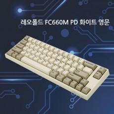 레오폴드 FC660M PD 화이트 투톤 넌클릭(갈축) 영문