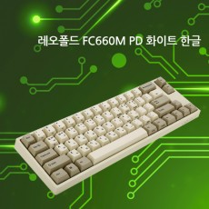 레오폴드 FC660M PD 화이트 클릭(청축) 한글