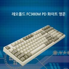 레오폴드 FC980M PD 화이트 클릭(청축) 영문