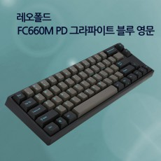 레오폴드 FC660M PD 그라파이트 블루 영문 저소음적축