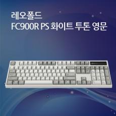 레오폴드 FC900R PS 화이트 투톤 영문 레드(적축)