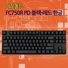레오폴드 FC750R PD 블랙-레드 한글 리니어흑축(미입고)