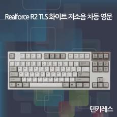 Realforce R2 TLS 화이트 저소음 차등 영문(텐키레스)