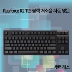 Realforce R2 TLS 블랙 저소음 차등 영문(텐키레스)