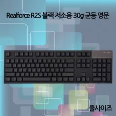 Realforce R2S 블랙 저소음 30g 균등 영문(풀사이즈)