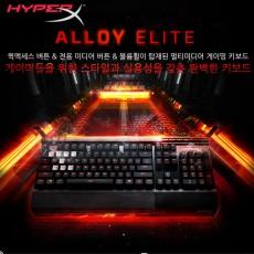 HyperX Alloy Elite 키보드 영문 클릭(청축)
