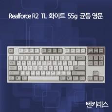 Realforce R2 TL 화이트 55g 균등 영문(텐키레스)