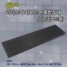 리더스키 키보드 손목받침대(미니키보드용)