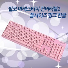 마제스터치 컨버터블2 핑크 풀사이즈 한글 넌클릭(갈축)