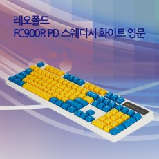 FC900R PD 스웨디시 화이트 영문 저소음적축
