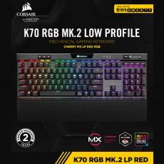 커세어 K70 RGB MK.2 LOW PROFILE 레드(적축) 한글