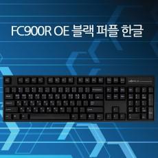 FC900R OE 블랙 퍼플 한글 저소음적축