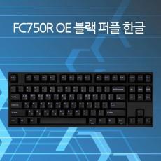 FC750R OE 블랙 퍼플 한글 넌클릭(갈축)