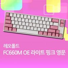 FC660M OE 라이트 핑크 영문 클릭(청축)