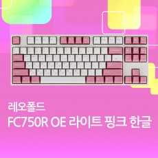 FC750R OE 라이트 핑크 한글 레드(적축)