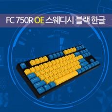 FC750R OE 스웨디시 블랙 한글 저소음적축