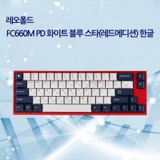 FC660M PD 화이트 블루 스타(레드에디션) 한글 저소음적축