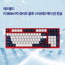 FC980M PD 화이트 블루 스타(레드에디션) 한글 넌클릭(갈축)