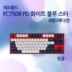 FC750R PD 화이트 블루 스타(레드에디션) 한글 저소음적축