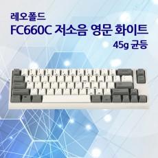 레오폴드 FC660C 저소음 영문 화이트 45g 균등(소량입고!)