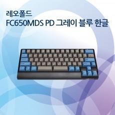 FC650MDS PD 그레이 블루 한글 넌클릭(갈축)