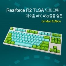 Realforce R2 TLSA 민트 그린 저소음 APC 45g 균등 영문(한정판) - 매장판매중