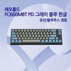 레오폴드 FC660MBT PD 그레이 블루 한글 넌클릭(갈축)