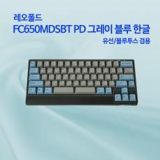 레오폴드 FC650MDSBT PD 그레이 블루 한글 저소음적축