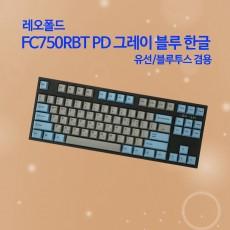 레오폴드 FC750RBT PD 그레이 블루 한글 레드(적축)