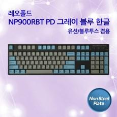 레오폴드 NP900RBT PD 그레이 블루 한글 레드(적축)